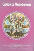 Goloka Vrindavan Diary