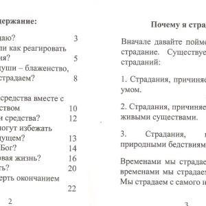 Russian-Good Person Sample
