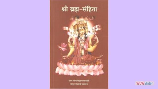 Hindi Brahma Samhita