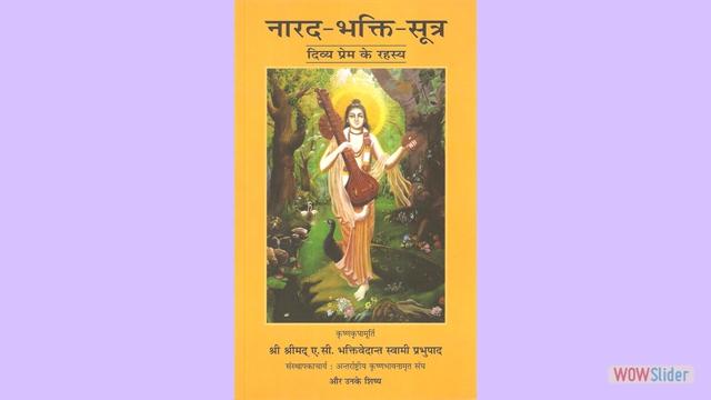 Hindi Narada Bhakti Sutra